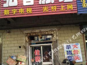 遼源市弘香旅店