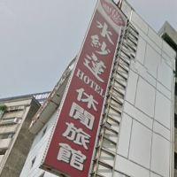 台北水紗蓮休閒旅館酒店預訂