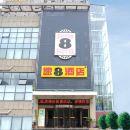 速8酒店(滁州東坡路店)