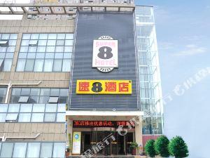 速8(滁州東坡路店)