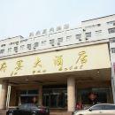 魚台縣孔府宴酒店