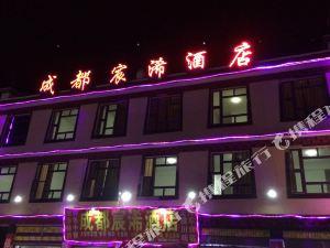 理塘成都宸浠酒店