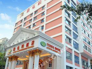 維也納酒店(深圳華之沙店)