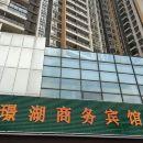 中山璟湖商務酒店