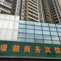 中山璟湖商務酒店酒店預訂