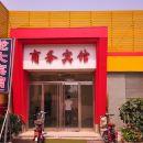 樂陵龍大商務賓館