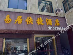 南鄭易居快捷酒店