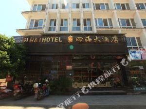 雅安四海大酒店