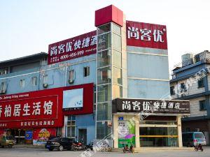 尚客優快捷酒店(泗洪商貿廣場店)