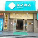 非繁城品酒店(永州冷水灘零陵中路金水灣廣場店)(原城品酒店)