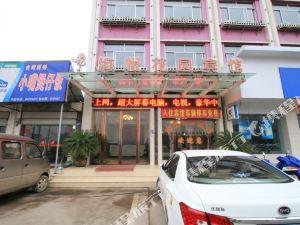 金華浦江海悅花園賓館