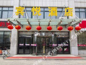濰坊賓悅酒店