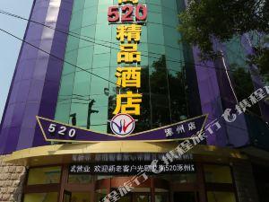 保定艾尚520精品酒店涿州店