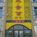 梅河口九洲賓館