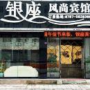 贛州銀座風尚賓館