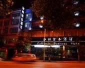 安順加州商務酒店