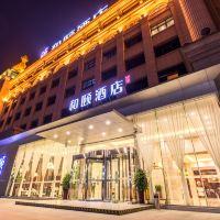和頤酒店(北京石景山萬達廣場店)酒店預訂