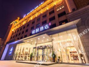 北京石景山萬達廣場和頤酒店
