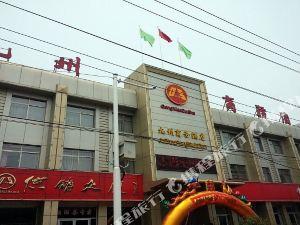 微山九州商務酒店