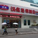 漢庭酒店(上海外灘南京東路中心店)