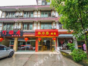 宜賓蜀南竹海林中餐館