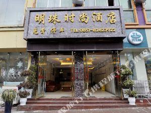 貴陽清鎮明珠時尚酒店