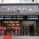 慶陽弘睿精致酒店