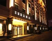 合肥濱湖温泉公館酒店