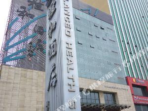 榆林雅和健康水療中心酒店