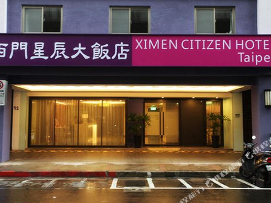 台北西門星辰大飯店(Ximen Citizen Hotel)
