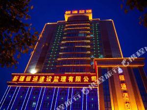 奎屯銀通酒店
