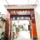 蒙城鑫鑫賓館