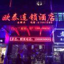 溫州歐泰精品連鎖酒店甌北金鵬店