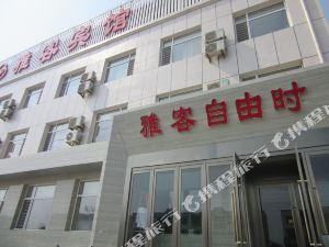 滄州雅客自由時賓館