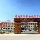 營口遼南國際射擊娛樂中心住宿