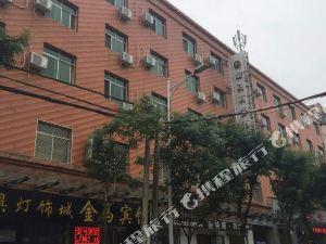 延安志丹金馬商務酒店