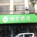 海友酒店(潁上店)