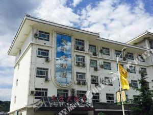 黃陵天子大酒店