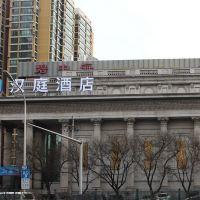 漢庭酒店(北京右安門店)酒店預訂