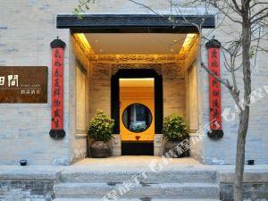田間精品酒店(禮泉袁家村店)