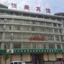 慶陽怡豪賓館