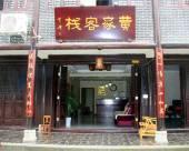 廣元黃家客棧