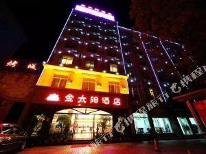 楚雄廣源金太陽酒店