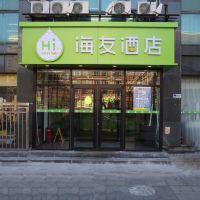 海友酒店(北京交通大學店)(原運來賓館)酒店預訂