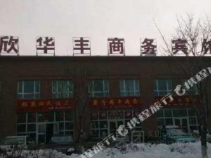 奇台欣華豐酒店
