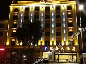 瑞麗旺府大酒店