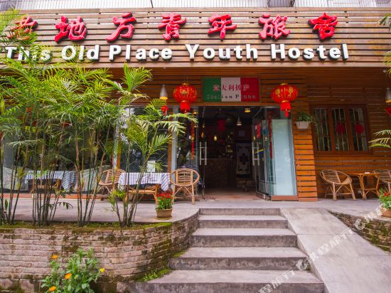 Q Ju Old Place International Youth Hostel