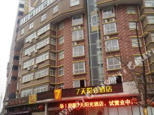 7天陽光酒店(陽新大道總店)