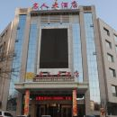 晉中名人大酒店