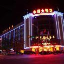 中衞中博大飯店